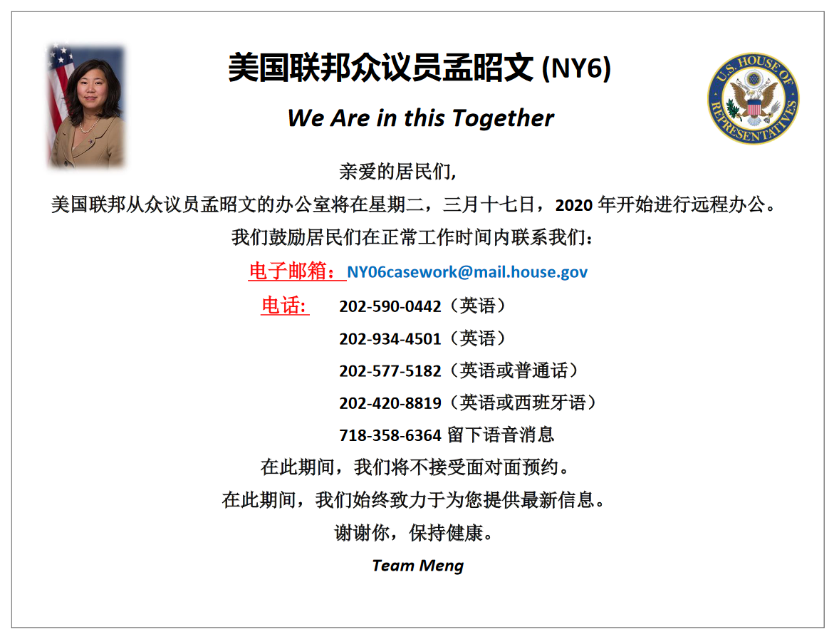 Contact Congresswoman Meng's Office - Chinese Version